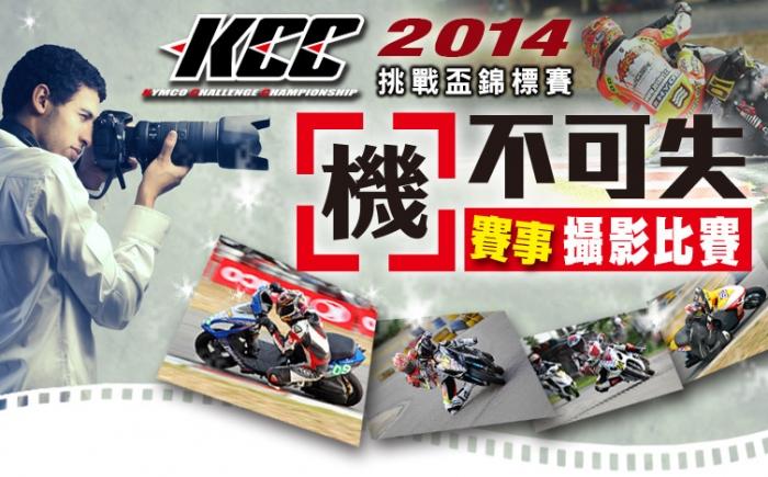 KCC2014賽事攝影比賽