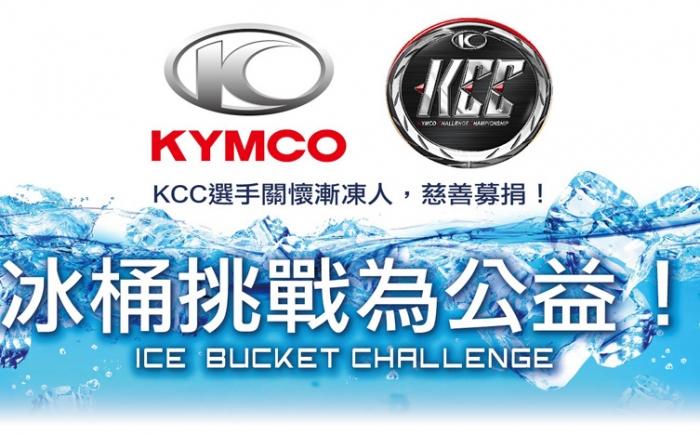 KCC_Photo_冰桶挑戰01