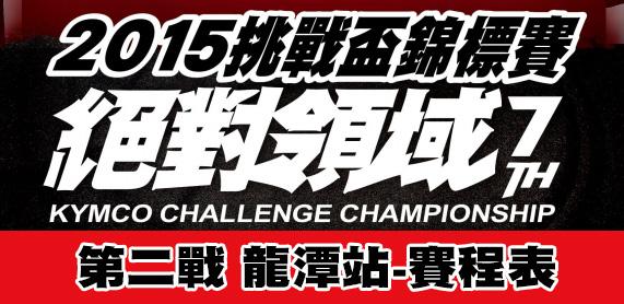 2015KCC二站賽