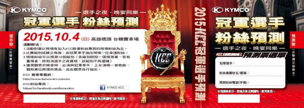 0915-KCC預測票選單-02